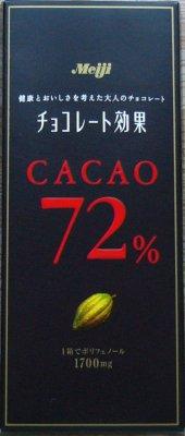 カカオ72%