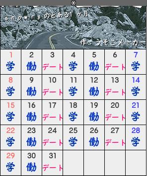 カレンダーメーカー結果